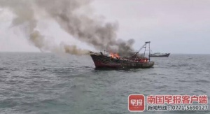 渔船在防城港海域起火 附近多艘船只合力救下渔民