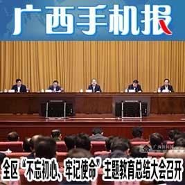 广西手机报1月12日
