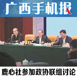 广西手机报1月14日