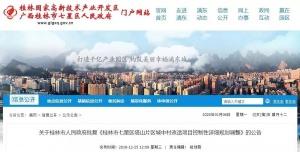 桂林:投资60亿元进行城中村改造 这一片区将大变