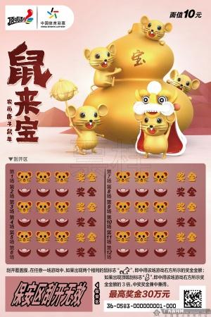 """多款鼠年贺岁彩票在广西上市 春节""""送礼""""顶呱刮"""