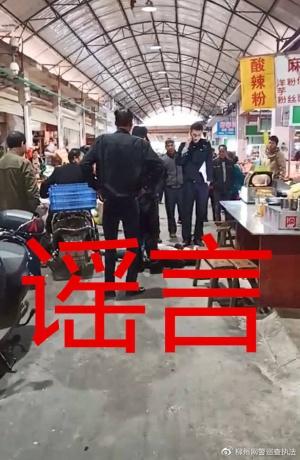 """""""雒容市场有人被捅死""""柳州一男子造谣被罚500元"""