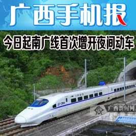 广西手机报1月16日下午版