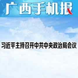 廣西手機報1月17日上午版