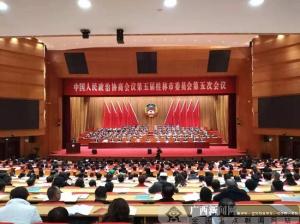 政协第五届桂林市委员会第五次会议开幕