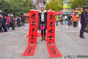 """广西全州:街头送""""福""""送""""对联""""喜迎新春(组图)"""