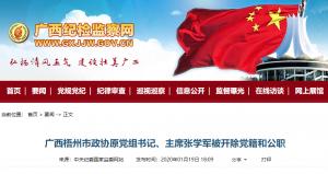 """梧州市政协原党组书记、主席张学军被""""双开"""""""