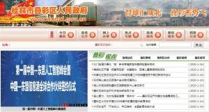 """桂林疊彩區等15個廣西政府網站被列入""""黑榜"""""""