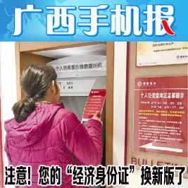廣西手機報1月20日下午版