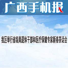 廣西手機報1月20日上午版