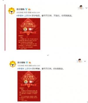 苏宁密集发布春节不打烊通知网友:极物亮了