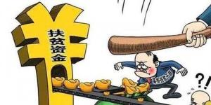 数据弄虚作假…广西纪委通报4起扶贫领域腐败案例