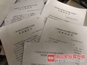 入狱4年被判无罪,广西一男子请求法院恢复名誉