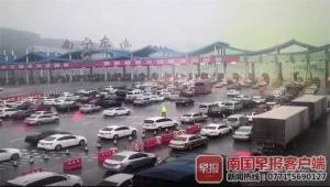 高速節前高峰疊加雨霧天氣,廣西交警送上安全提示