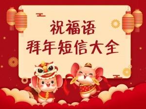 <b>奥利给!2020鼠年春节祝福语 拜年短信大全</b>