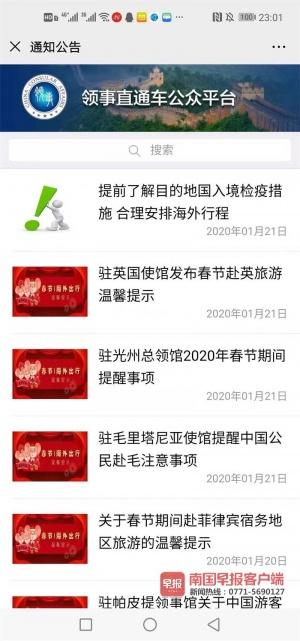 广西人春节出境游攻略请收好 这些地方暂不适合去