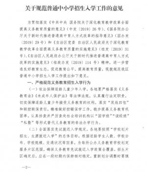 广西小升初大改革:公、民办同招,报民办摇号录取