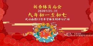 春節不打烊!南寧李寧體育園新春體育廟會即將登場