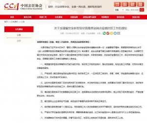 中国烹饪协会:严禁经营野生动物等