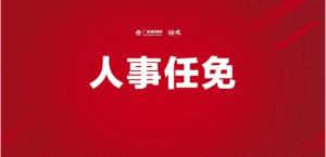 最新!春节前,广西发布一批人事任免通知