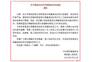 请周知!2020年宾阳炮龙节及其系列活动已取消