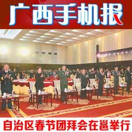 广西手机报1月23日