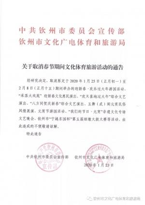 钦州取消春节期间文化体育旅游活动