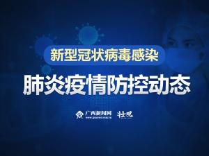 广西对确诊为新型冠状病毒肺炎患者实施医保报销