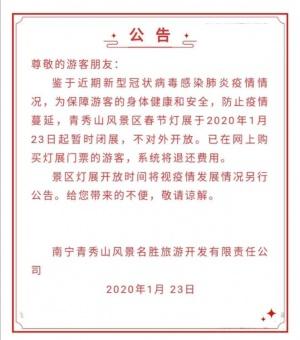 宾阳炮龙节取消…广西多地叫停春节期间文旅活动