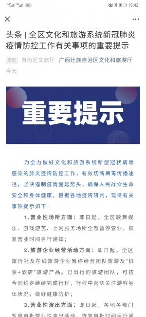 广西娱乐等服务场所暂停营业 团队旅游等暂停经营