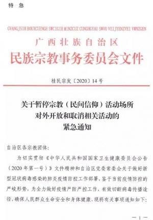 通知!广西暂停开放各宗教(民间信仰)活动场所