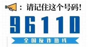 记住此号码!广西14市开通反诈骗预警专号