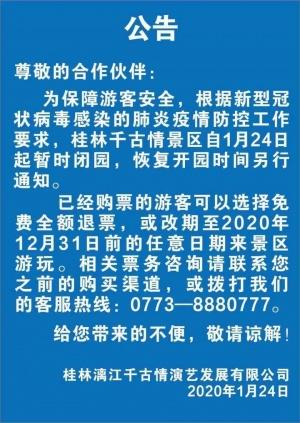 桂林這些場所、景區春節期間全部關閉!