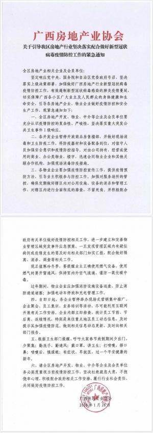 廣西房地產業協會緊急通知:暫停開放商品房售樓部