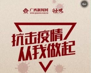 H5 | 抗击疫情!我在广西,我承诺