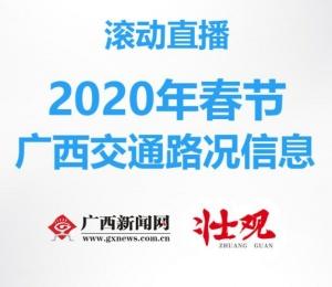 滚动播报丨2020年春节广西交通路况信息