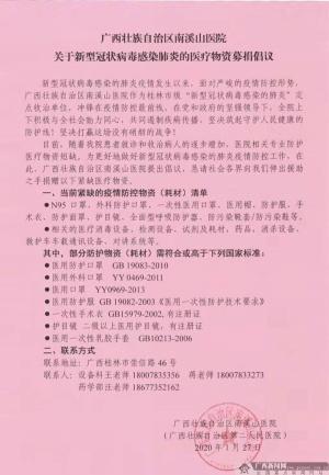 十万火急!桂林一家医院防护物资告急 呼吁各界捐赠