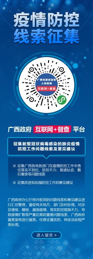 广西:防控不力、缓报瞒报漏报疫情将被严肃处理