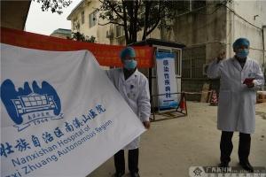南溪山医院举行抗击新型冠状病毒肺炎工作宣誓仪式
