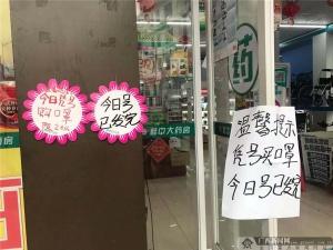 南宁市部分药店可预约购买口罩 限?#25239;?#24212;消毒用品