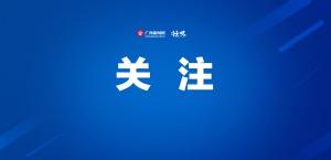 紧急通告!灵山2月7日确诊病例活动轨迹公布!