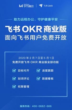 飞书免费开放OKR工具,据说这是字节跳动打造出抖音背后的管理秘密