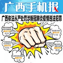 廣西手機報2月10日上午版