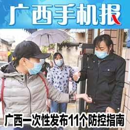 廣西手機報2月10日下午版