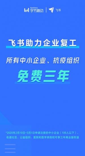 助力企业复工,飞书宣布为中小企业提供三年免费服务