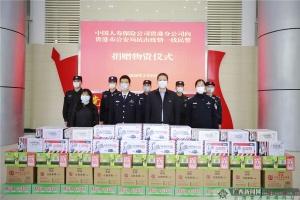 中国人寿贵港分公司向抗疫一线民警捐赠日用物资