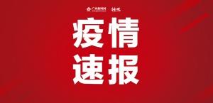 2月11日南宁市新增确诊病例3例 均为青秀区病例