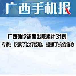 廣西手機報2月12日上午版