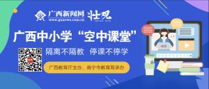 """广西打造""""空中课堂""""800万中小学生""""停课不停学"""""""