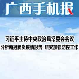 廣西手機報2月13日上午版